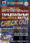 "Танцевальный All-Style Battle ""Check Out"""