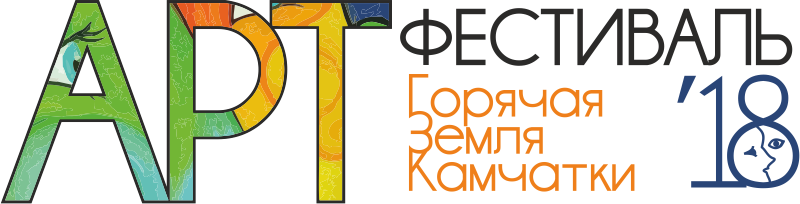 Логотип-арт-фестиваль11.png